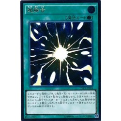 Super Polymerization - TRC1-JP004 - Ultimate