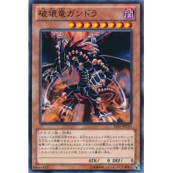 Gandora the Dragon of Destruction - 15AY-JPC03