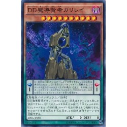 D/D Magical Astronomer Galilei - SPRG-JP003