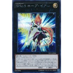 Number S0: Hope ZEXAL - VP15-JP004
