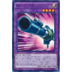 Rocket Hermos Cannon - CPD1-JP010