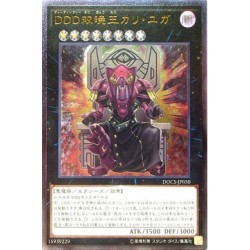 DDD Kali Yuga the Twin Dawn Overlord - DOCS-JP050 - Ultimate