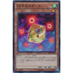 Speedroid Red-Eyed Dice - SPHR-JP008