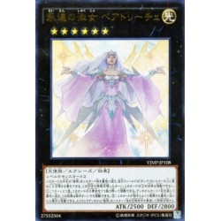 Beatrice, the Eternal Lady - VJMP-JP108