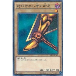 Right Leg of the Forbidden One - MB01-JP007