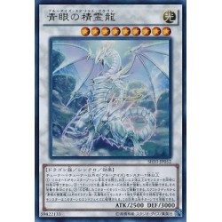 Blue-Eyes Spirit Dragon - SHVI-JP052 - Secret