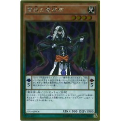 Wisdom-Eye Magician - GP16-JP006
