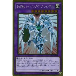 Elemental HERO Shining Flare Wingman - GP16-JP008