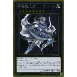 Divine Dragon Knight Felgrand - GP16-JP014