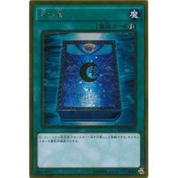 Book of Moon - GP16-JP018