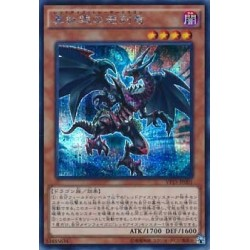 Red-Eyes Tracer Dragon - VP15-JP001