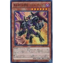 Red-Eyes Archfiend of Lightning - CORE-JP023