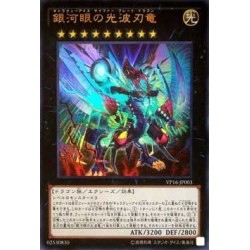 Galaxy-Eyes Cipher Blade Dragon - VP16-JP003