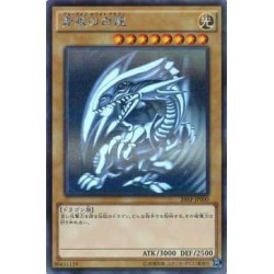 Blue-Eyes White Dragon - 20AP-JP000
