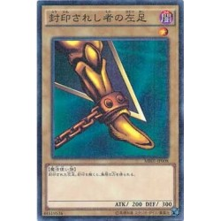 Left Leg of the Forbidden One - MB01-JP008