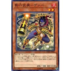 Shadow Six Samurai - Genba - DBSW-JP002