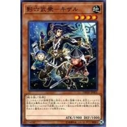 Shadow Six Samurai - Kizaru - DBSW-JP005