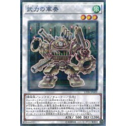 Tin Musical Battlemech - 17PR-JP009