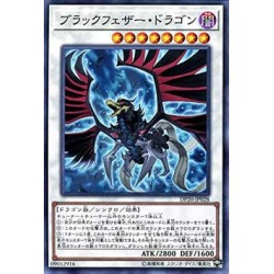 Black-Winged Dragon - DP20-JP028