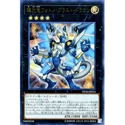 Starliege Photon Blast Dragon - DP20-JP034