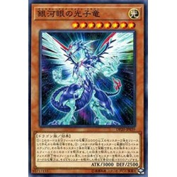 Galaxy-Eyes Photon Dragon - DP20-JP039
