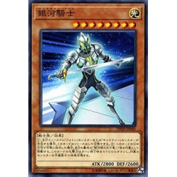 Galaxy Knight - DP20-JP040