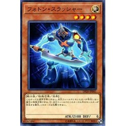 Photon Thrasher - DP20-JP041