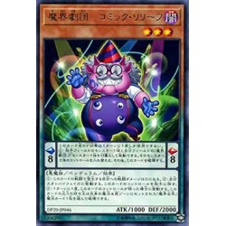 Abyss Actor - Comic Relief - DP20-JP046
