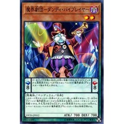 Abyss Actor - Trendy Understudy - DP20-JP052