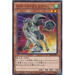 Speed Warrior - SD28-JP011