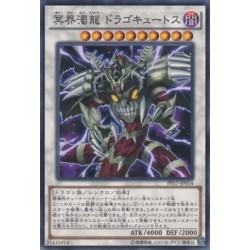 Dragocytos Corrupted Nethersoul Dragon - PP17-JP014