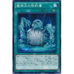 Dark Contract with the Swamp King - SPRG-JP009 - Nparallel