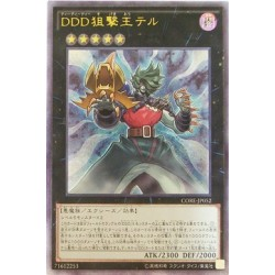 D/D/D Marksman King Tell - CORE-JP052 - Ultimate Rare