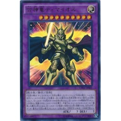 Timaeus the Knight of Destiny - CPD1-JP001