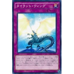 Tyrant Wing - CPD1-JP007