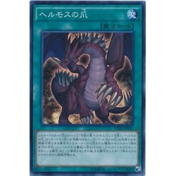 The Claw of Hermos - CPD1-JP013