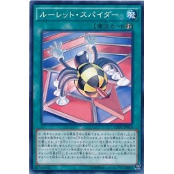 Roulette Spider - CPD1-JP014