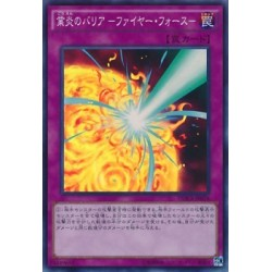Blazing Mirror Force - DOCS-JP076