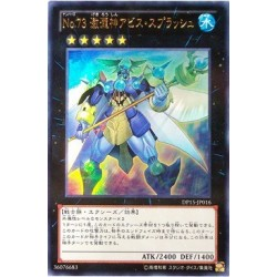 Number 73: Abyss Splash - DP15-JP016