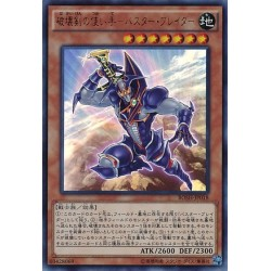 Buster Blader, the Destruction Swordmaster - BOSH-JP018