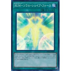 Rank-Up-Magic Soul Shave Force - SPWR-JP028
