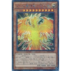 The Winged Dragon of Ra - Immortal Phoenix - MP01-JP001