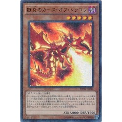Infernal Curse of Dragon - MP01-JP002