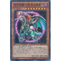 Chaos Emperor Dragon - Envoy of the End - MP01-JP005