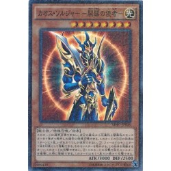 Black Luster Soldier - Envoy of the Beginning - MP01-JP006