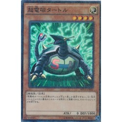Electromagnetic Turtle - MP01-JP007