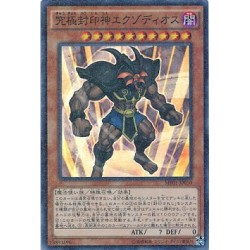 Exodius the Ultimate Forbidden Lord - MP01-JP010