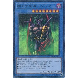 Dark Master - Zorc - MP01-JP012