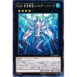 Number 37: Hope Woven Dragon Spider Shark - PP18-JP007 - Common