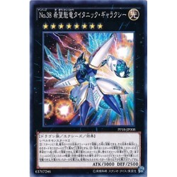 Number 38: Hope Harbinger Dragon Titanic Galaxy - PP18-JP008 - Common